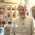 Архимандрит Алексий (Фёдоров) рассказывает о восстановлении Успенского собора