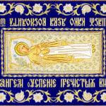 Погребение Плащаницы Божией Матери